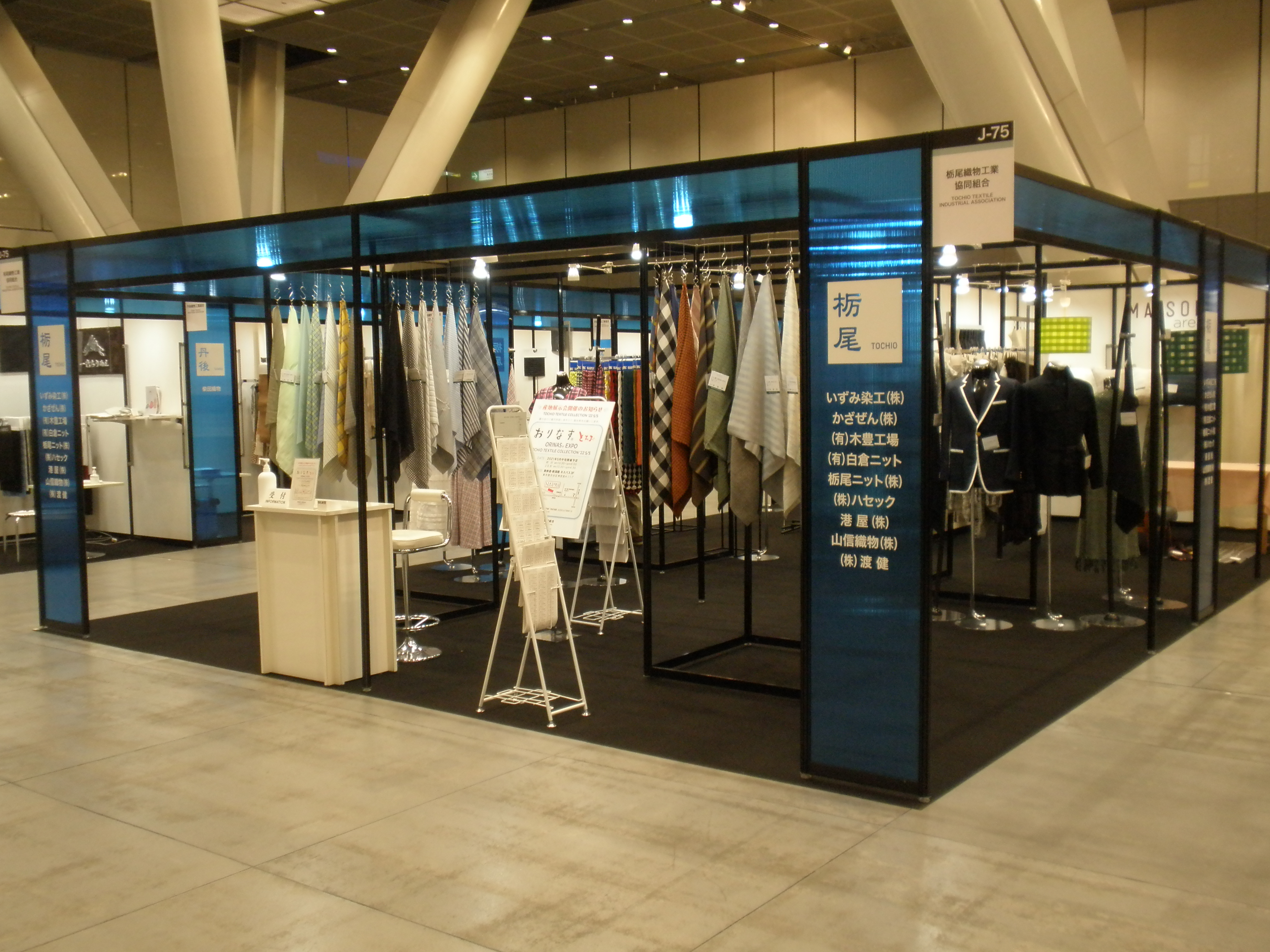 「JFW JAPAN CREATION 2021」<2020.11.18~19> に出展致しました。